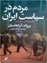 خرید کتاب مردم در سیاست ایران از: www.ashja.com - کتابسرای اشجع