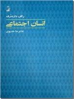 خرید کتاب انسان اجتماعی از: www.ashja.com - کتابسرای اشجع