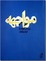 خرید کتاب مواجهه از: www.ashja.com - کتابسرای اشجع