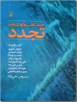 خرید کتاب چند گفت و گو درباره تجدد از: www.ashja.com - کتابسرای اشجع