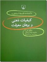 خرید کتاب کیفیات ذهنی و برهان معرفت از: www.ashja.com - کتابسرای اشجع