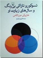 خرید کتاب تسوکورو تازاکی بی رنگ و سال های زیارت او از: www.ashja.com - کتابسرای اشجع