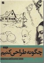 خرید کتاب چگونه طراحی کنیم 1 و 2 از: www.ashja.com - کتابسرای اشجع