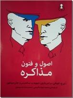 خرید کتاب اصول و فنون مذاکره از: www.ashja.com - کتابسرای اشجع