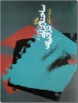 خرید کتاب درآمدی بر ساختارگرایی در ادبیات از: www.ashja.com - کتابسرای اشجع
