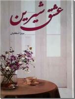 خرید کتاب عشق شیرین از: www.ashja.com - کتابسرای اشجع