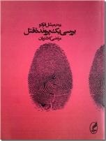 خرید کتاب بررسی یک پرونده قتل از: www.ashja.com - کتابسرای اشجع