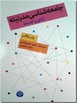 خرید کتاب جامعه شناسی مدرنیته از: www.ashja.com - کتابسرای اشجع