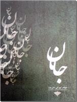خرید کتاب جانان از: www.ashja.com - کتابسرای اشجع
