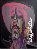 خرید کتاب جنگ آخر زمان از: www.ashja.com - کتابسرای اشجع