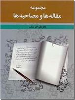 خرید کتاب مجموعه مقاله ها و مصاحبه ها از: www.ashja.com - کتابسرای اشجع