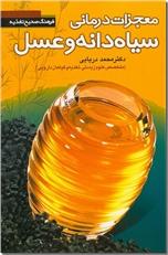خرید کتاب معجزات درمانی سیاه دانه و عسل از: www.ashja.com - کتابسرای اشجع
