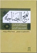 خرید کتاب نهج الفصاحه از: www.ashja.com - کتابسرای اشجع