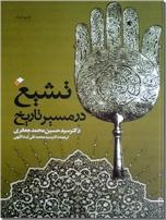 خرید کتاب تشیع در مسیر تاریخ از: www.ashja.com - کتابسرای اشجع