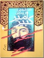 خرید کتاب داستان هایی از زندگانی امیرکبیر از: www.ashja.com - کتابسرای اشجع