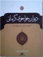 خرید کتاب دیوان خواجوی کرمانی از: www.ashja.com - کتابسرای اشجع