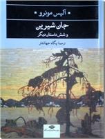 خرید کتاب جان شیرین و شش داستان دیگر از: www.ashja.com - کتابسرای اشجع