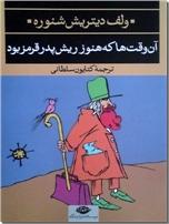 خرید کتاب آن وقت ها که هنوز ریش پدر قرمز بود از: www.ashja.com - کتابسرای اشجع