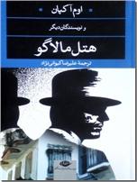 خرید کتاب هتل مالاگو از: www.ashja.com - کتابسرای اشجع