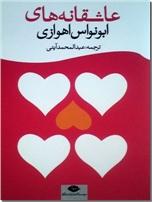 خرید کتاب عاشقانه های ابونواس اهوازی از: www.ashja.com - کتابسرای اشجع