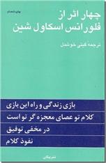 خرید کتاب چهار اثر از فلورانس اسکاول شین از: www.ashja.com - کتابسرای اشجع
