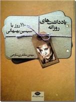 خرید کتاب یادداشت های روزانه - 110 روز با سیمین بهبهانی از: www.ashja.com - کتابسرای اشجع