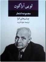 خرید کتاب مجموعه اشعار لویی آراگون - چشم های الزا از: www.ashja.com - کتابسرای اشجع