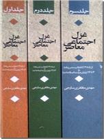 خرید کتاب غزل اجتماعی معاصر از: www.ashja.com - کتابسرای اشجع