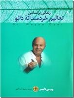 خرید کتاب زندگی بر اساس تعالیم خردمندانه دائو از: www.ashja.com - کتابسرای اشجع