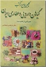 خرید کتاب گلچین جامع از کتب گیاهان دارویی و عطاری ایران از: www.ashja.com - کتابسرای اشجع