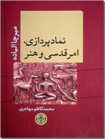 خرید کتاب نمادپردازی، امر قدسی و هنر از: www.ashja.com - کتابسرای اشجع