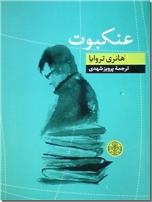 خرید کتاب عنکبوت از: www.ashja.com - کتابسرای اشجع