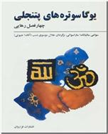 خرید کتاب یوگای پاتنجلی از: www.ashja.com - کتابسرای اشجع