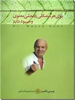 خرید کتاب برای هر مشکلی راه حلی وجود دارد از: www.ashja.com - کتابسرای اشجع