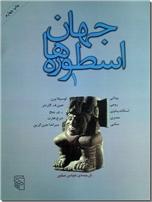 خرید کتاب جهان اسطوره ها 1 از: www.ashja.com - کتابسرای اشجع