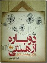 خرید کتاب دوباره از هستی از: www.ashja.com - کتابسرای اشجع