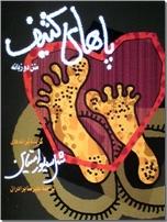 خرید کتاب پاهای کثیف از: www.ashja.com - کتابسرای اشجع