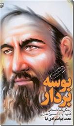 خرید کتاب بوسه بر دار از: www.ashja.com - کتابسرای اشجع