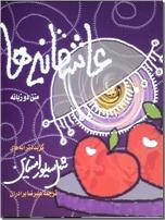 خرید کتاب عاشقانه ها از: www.ashja.com - کتابسرای اشجع