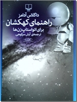 خرید کتاب راهنمای کهکشان برای اتواستاپ زن ها از: www.ashja.com - کتابسرای اشجع