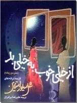 خرید کتاب از خیلی خوب به خیلی بد از: www.ashja.com - کتابسرای اشجع