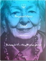 خرید کتاب این جا از: www.ashja.com - کتابسرای اشجع