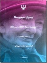 خرید کتاب هیچ چیز دوبار اتفاق نمی افتد از: www.ashja.com - کتابسرای اشجع