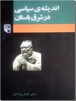 خرید کتاب اندیشه سیاسی در شرق باستان از: www.ashja.com - کتابسرای اشجع