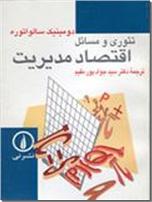 خرید کتاب تئوری و مسائل اقتصاد مدیریت از: www.ashja.com - کتابسرای اشجع