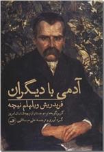 خرید کتاب آدمی با دیگران - نیچه از: www.ashja.com - کتابسرای اشجع