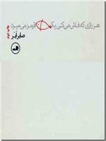 خرید کتاب هر رازی که فاش می کنی از: www.ashja.com - کتابسرای اشجع