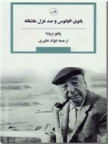 خرید کتاب بانوی اقیانوس و صد غزل عاشقانه از: www.ashja.com - کتابسرای اشجع