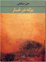 خرید کتاب یزله در غبار از: www.ashja.com - کتابسرای اشجع