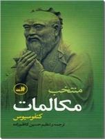 خرید کتاب منتخب مکالمات کنفسیوس از: www.ashja.com - کتابسرای اشجع